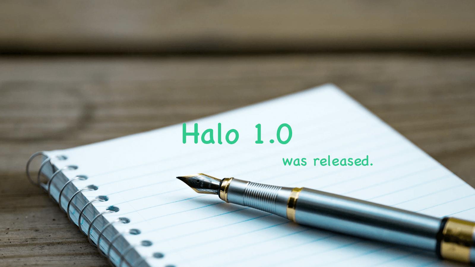 Halo 1.0 正式发布